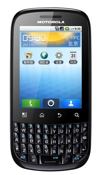 Motorola Spice Key XT316 ya en Telcel