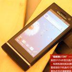 Sony Xperia U se filtran fotos y especificaciones