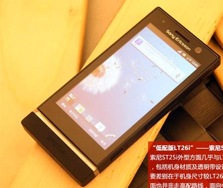 Sony Xperia U se filtran fotos