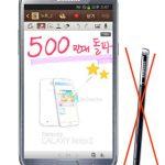 Samsung prepara Galaxy Note II más barato, tablet de 13 pulgadas y S IV para abril