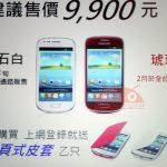 Samsung Galaxy S III mini llegará en colores negro, rojo y gris
