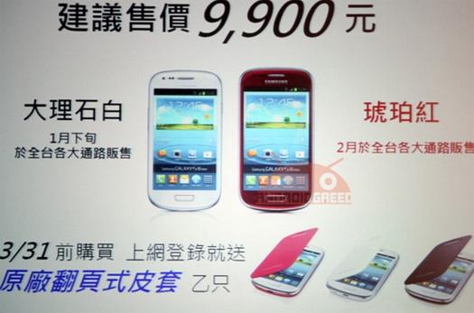 Samsung Galaxy S III mini  colores negro, rojo y gris