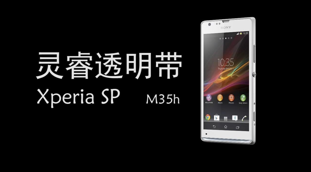 Xperia SP primer render oficial