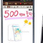 Samsung Galaxy Note III con pantalla de 5.9″ en rumor