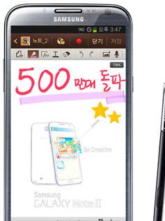 Gala Note II detalle pantalla