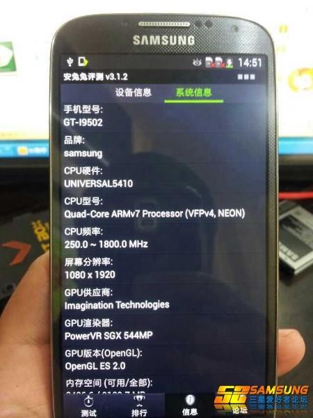 El Galaxy S IV I9502 dual-SIM fotos filtradas en vivo y directo
