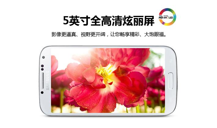 Samsung Galaxy S 4 I9502 dual-SIM