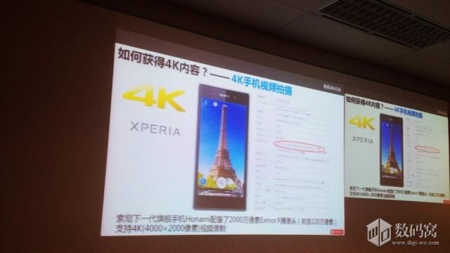 Sony i1 Honami  y sus 20.7 MP slider Videos en resolución 4K HD