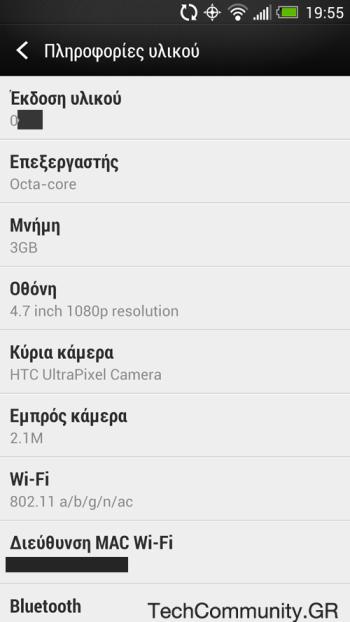 HTC One en versión octa-core captura