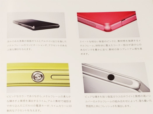 El Sony Xperia Z1 f (Xperia Z1 mini) brochure