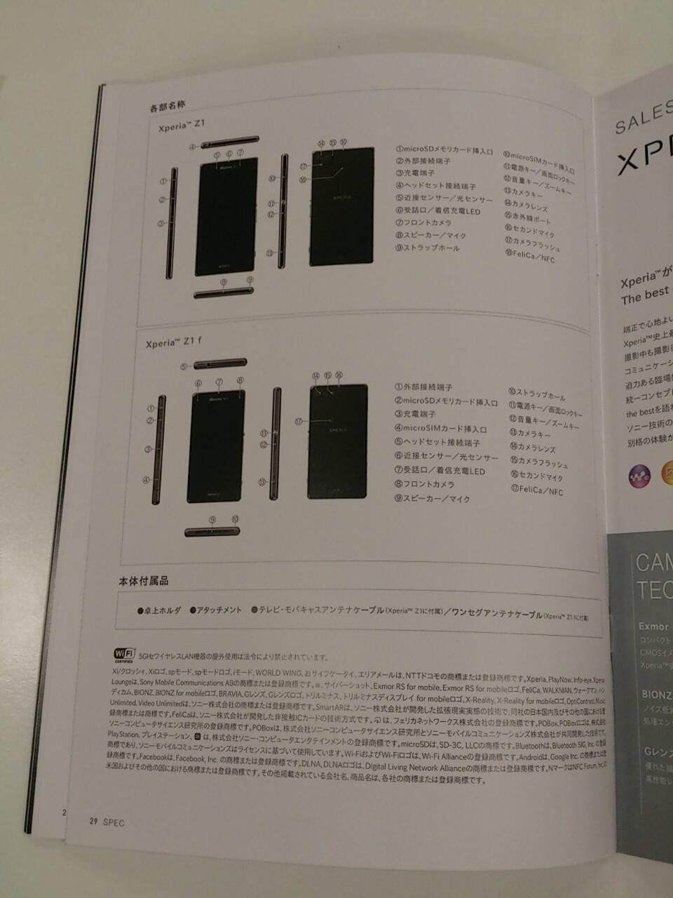 El Sony Xperia Z1 f (Xperia Z1 mini) brochure filtración especificaciones