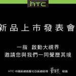 HTC presentará su phablet One Max el 15 y 16 de ocubre