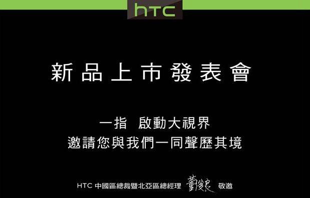 HTC invitación phablet One Max el 15 y 16 de ocubre