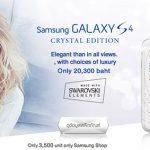 Galaxy S4 Crystal Edition hecho con cristales Swarovski es presentado