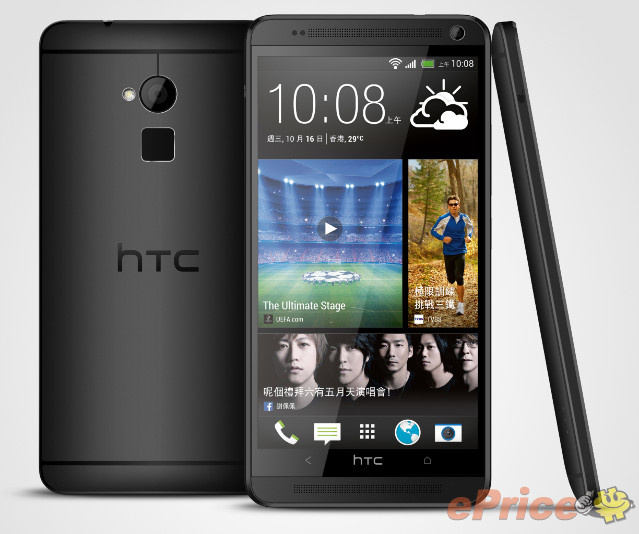 HTC One Max es presentado en color negro desde China