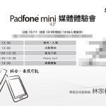 Asus Padfone mini se presentará el 11 de diciembre, ya envían invitaciones