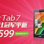 Acer Tab 7 es presentada: una tablet Android muy accesible