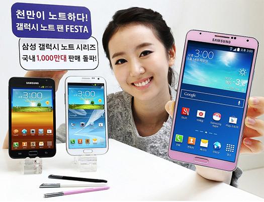 Samsung Galaxy Note I Note II y Note 3 10 millones vendidos en Corea modelo
