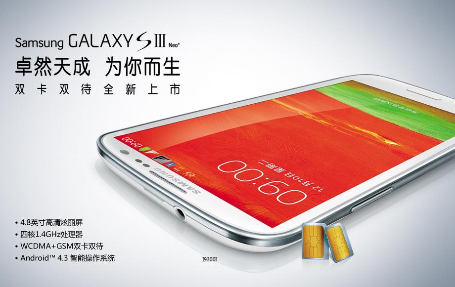 Samsung Galaxy S III Neo+ DUal-SIM GSM WCDMA pantalla