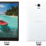 Sharp Aquos Pad SHT22 tablet con IGZO, 13 MP y Snapdragon 800 es oficial
