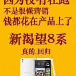El HTC Desire 8 el nuevo phablet será presentado el 24 de febrero