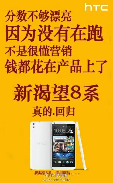 El HTC Desire 8 phablet teaser