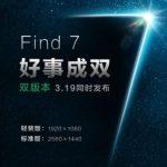 El Oppo confirma dos versiones del Find 7: Full HD y Quad HD