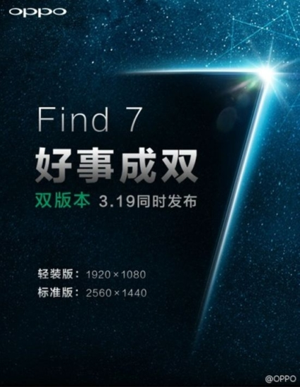 El Oppo confirma dos versiones del Find 7: Full HD y Quad HD