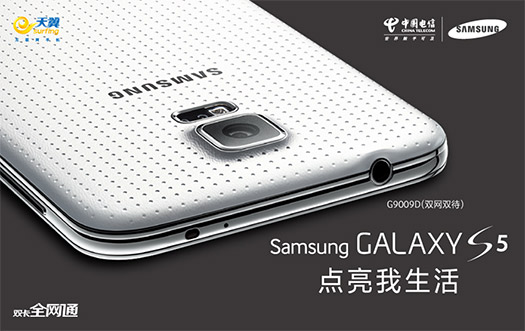 Samsung Galaxy S5 dual-SIM para China
