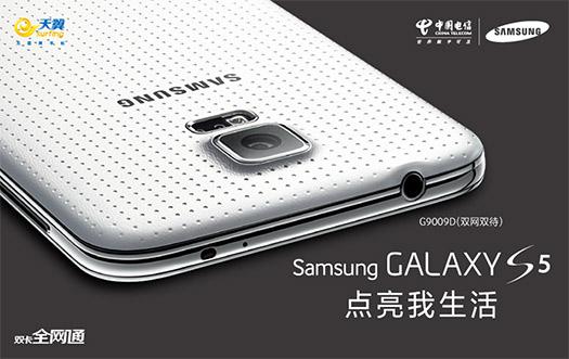 Samsung Galaxy S5 dual-SIM para China