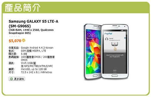 Samsung Galaxy S5 con pantalla Quad HD y Snapdragon 805