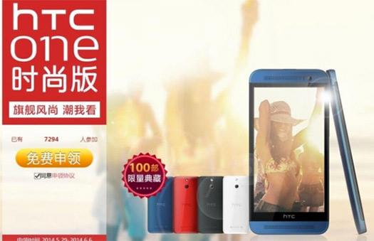HTC M8 Ace colores