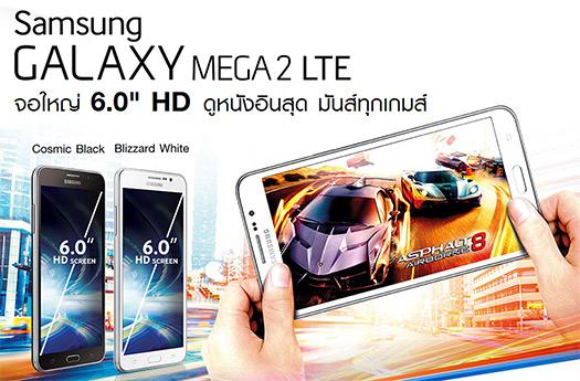 Samsung Galaxy Mega 2 pantalla y juegos Asphalt  8