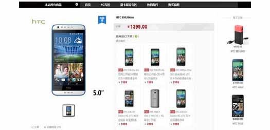 HTC Desire 820 mini en sitio chino
