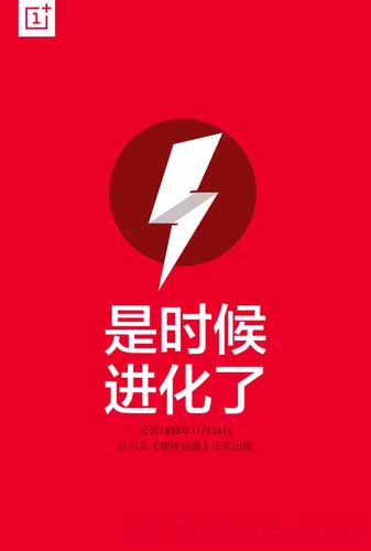 Teaser OnePlus Two