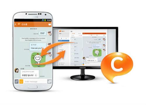 ChatOn de Samsung, oficialmente cierra operaciones.