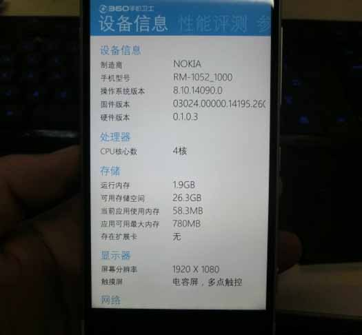 Nokia Lumia 1030 filtrado