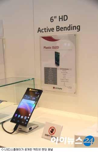 Active bending LG