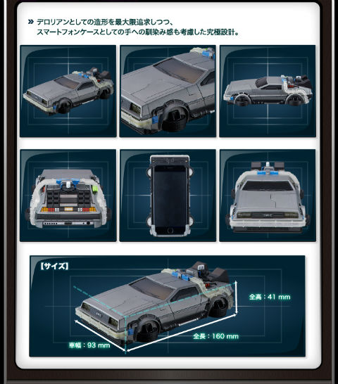bandai-funda-delorean-iphone6-00