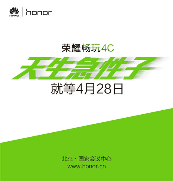 Huawei Honor 4C teaser