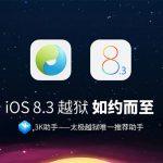 Ya se puede hacer Jailbreak en iOS 8.3 (iPhone, iPad)