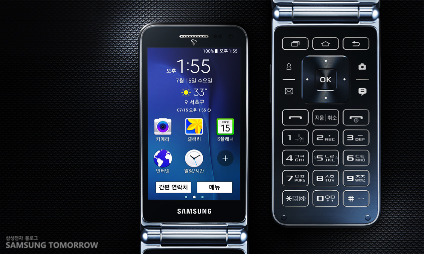 Samsung Galaxy Folder pantalla