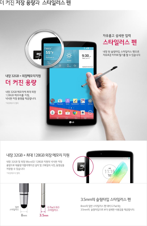 LG G Pad II 8.0 pantalla
