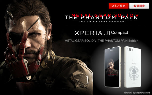 Sony Xperia J1 Compact Metal Gear Edition