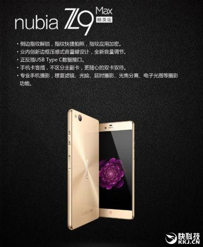 ZTE Nubia Z9 Max Edition