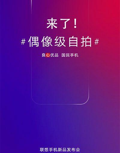 Lenovo S5 Pro teaser oficial