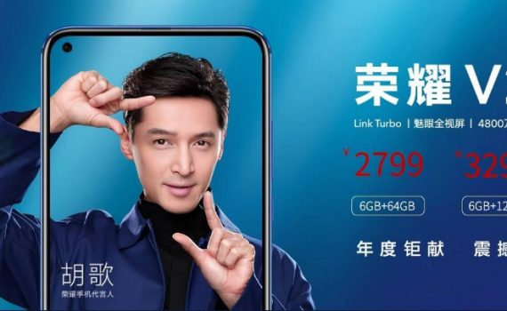 Honor V20 promo leaks